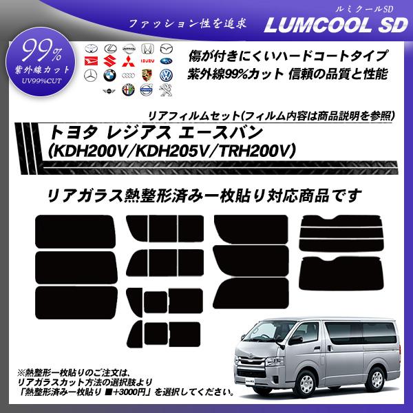 トヨタ レジアス エースバン (KDH200V/KDH205V/TRH200V) ルミクールSD 熱整形済み一枚貼りあり カット済みカーフィルム リアセットの詳細を見る