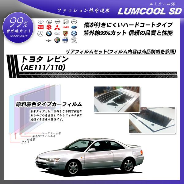 トヨタ レビン 2ドア (AE111/110) ルミクールSD カーフィルム カット済み UVカット リアセット スモークの詳細を見る