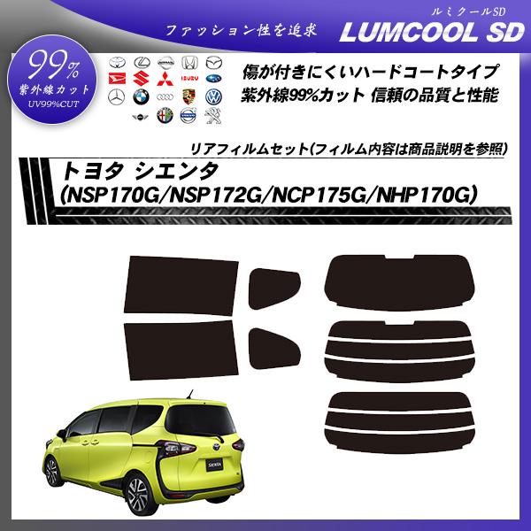 トヨタ シエンタ (NSP170G/NSP172G/NCP175G/NHP170G) ルミクールSD カット済みカーフィルム リアセットの詳細を見る