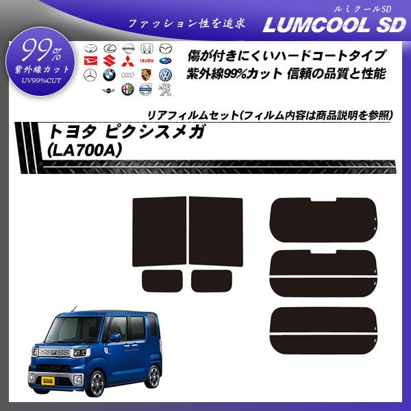 トヨタ ピクシスメガ (LA700A) ルミクールSD カット済みカーフィルム リアセットの詳細を見る