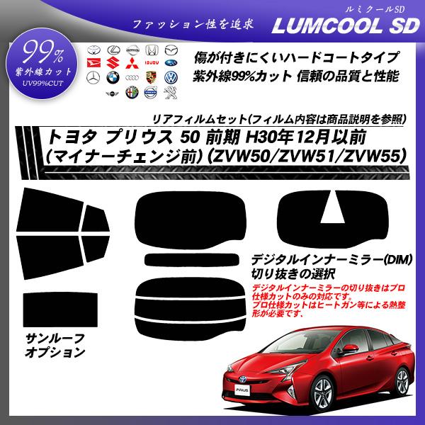 トヨタ プリウス 50 前期 H30年12月以前(マイナーチェンジ前) (ZVW50/ZVW51/ZVW55) ルミクールSD サンルーフオプションあり カット済みカーフィルム リアセットの詳細を見る
