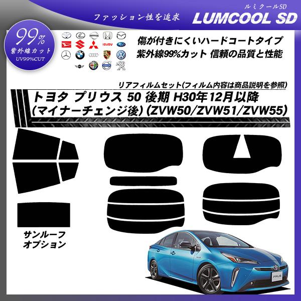 トヨタ プリウス 50 後期 H30年12月以降(マイナーチェンジ後) (ZVW50/ZVW51/ZVW55) ルミクールSD サンルーフオプションあり カット済みカーフィルム リアセットの詳細を見る