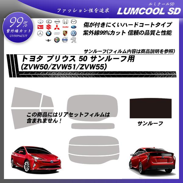 トヨタ プリウス 50 (ZVW50/ZVW51/ZVW55 ) ルミクールSD サンルーフ用 カット済みカーフィルムの詳細を見る