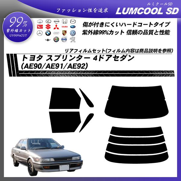 トヨタ スプリンター 4ドアセダン (AE90/AE91/AE92) ルミクールSD カット済みカーフィルム リアセットの詳細を見る