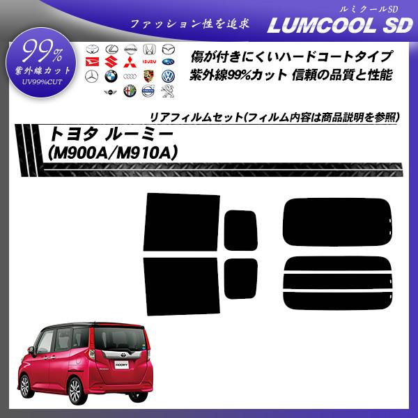 トヨタ ルーミー (M900A/M910A) ルミクールSD カット済みカーフィルム リアセット