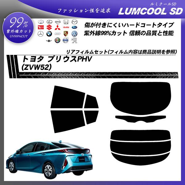 トヨタ プリウスPHV (ZVW52) ルミクールSD カット済みカーフィルム リアセットの詳細を見る