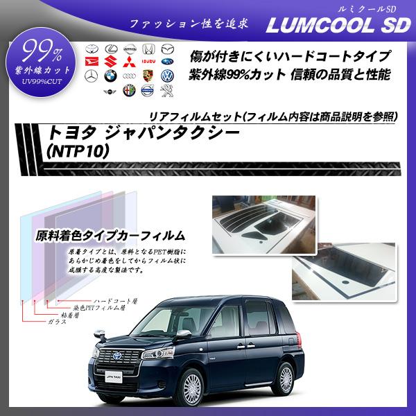 トヨタ ジャパンタクシー (NTP10) ルミクールSD カット済みカーフィルム リアセットの詳細を見る