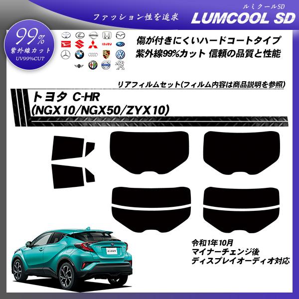 トヨタ C-HR (NGX10/NGX50/ZYX10) ルミクールSD カーフィルム カット済み UVカット リアセット スモークの詳細を見る