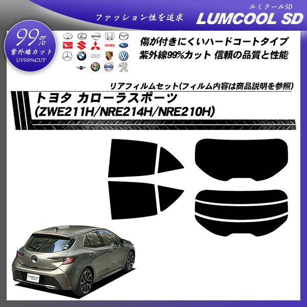 トヨタ カローラスポーツ (ZWE211H/NRE214H/NRE210H) ルミクールSD カット済みカーフィルム リアセットの詳細を見る