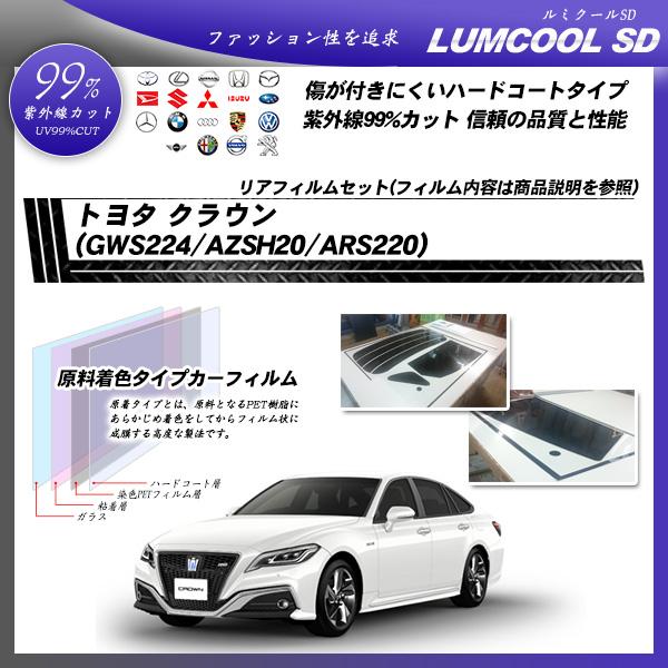トヨタ クラウン (GWS224/AZSH20/ARS220) ルミクールSD カット済みカーフィルム リアセットの詳細を見る