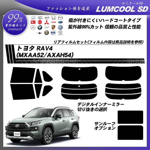 トヨタ RAV4 (MXAA52/AXAH54) ルミクールSD カーフィルム カット済み UVカット リアセット スモーク サンルーフオプションあり