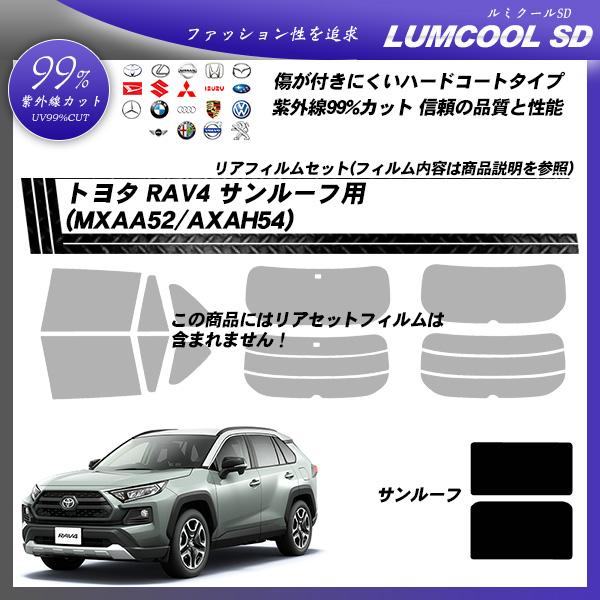 トヨタ RAV4 (MXAA52/AXAH54) サンルーフ用 ルミクールSD カーフィルム カット済み UVカット スモークの詳細を見る