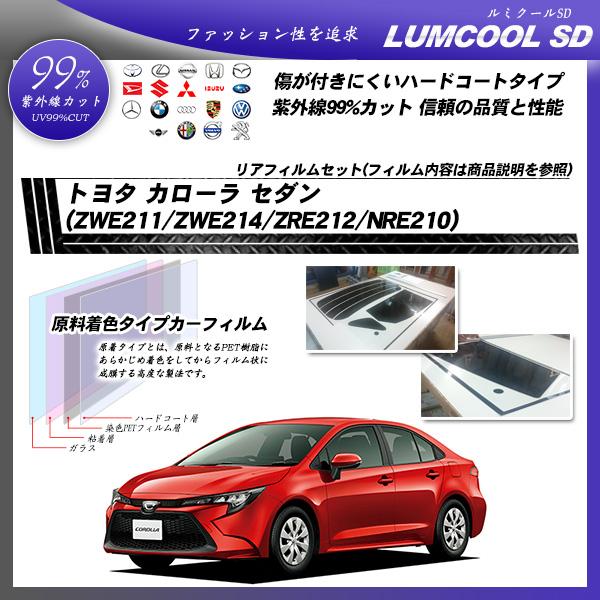 トヨタ カローラ セダン (ZWE211/ZWE214/ZRE212/NRE210) ルミクールSD カット済みカーフィルム リアセットの詳細を見る