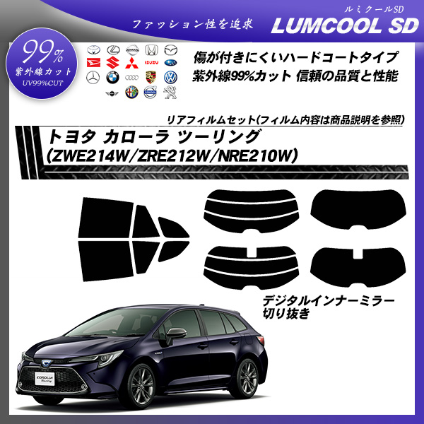 トヨタ カローラ ツーリング (ZWE214W/ZRE212W/NRE210W) ルミクールSD カット済みカーフィルム リアセットの詳細を見る