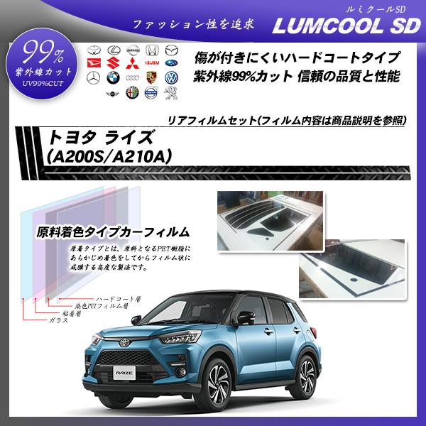 トヨタ ライズ (A200S/A210A) ルミクールSD カット済みカーフィルム リアセットの詳細を見る