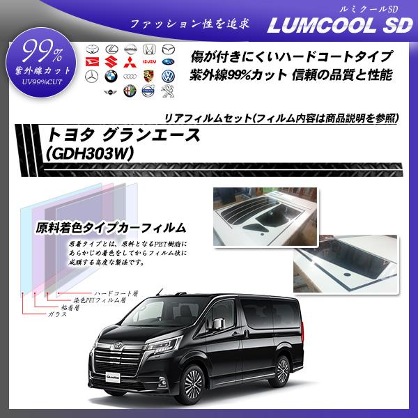 トヨタ グランエース (GDH303W) ルミクールSD カット済みカーフィルム リアセットの詳細を見る