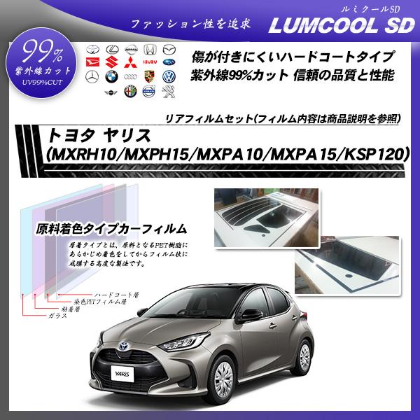トヨタ ヤリス (MXRH10/MXPH15/MXPA10/MXPA15/KSP120) ルミクールSD カット済みカーフィルム リアセットの詳細を見る