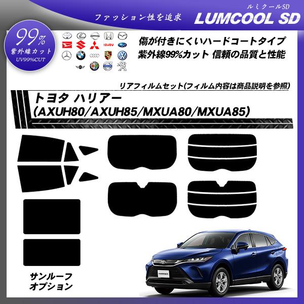 トヨタ ハリアー (AXUH80/AXUH85/MXUA80/MXUA85) ルミクールSD サンルーフオプションあり カット済みカーフィルム リアセットの詳細を見る