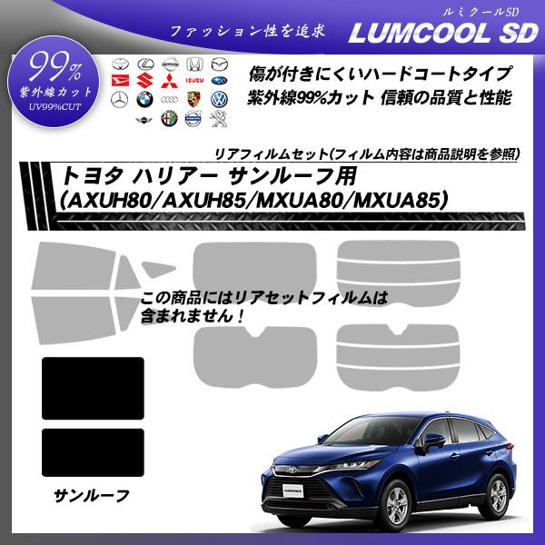 トヨタ ハリアー (AXUH80/AXUH85/MXUA80/MXUA85) ルミクールSD サンルーフ用 カット済みカーフィルム リアセットの詳細を見る