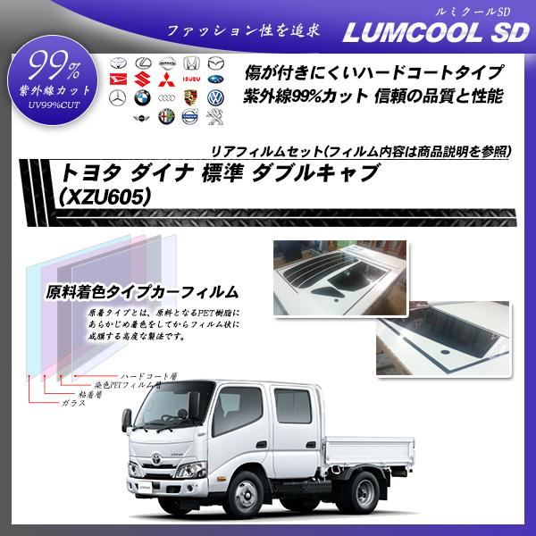 トヨタ ダイナ 標準 ダブルキャブ (XZU605) ルミクールSD カット済みカーフィルム リアセットの詳細を見る
