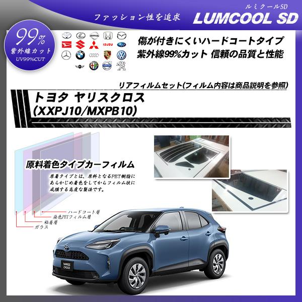 トヨタ ヤリスクロス (XXPJ10/MXPB10) ルミクールSD カット済みカーフィルム リアセットの詳細を見る