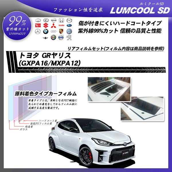 トヨタ GRヤリス (GXPA16/MXPA12) ルミクールSD カット済みカーフィルム リアセットの詳細を見る