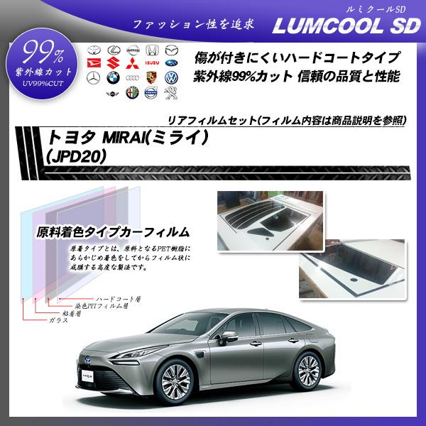 トヨタ MIRAI(ミライ) (JPD20) ルミクールSD カット済みカーフィルム リアセットの詳細を見る