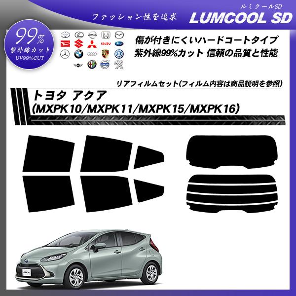 トヨタ アクア (MXPK10/MXPK11/MXPK15/MXPK16) ルミクールSD カット済みカーフィルム リアセットの詳細を見る