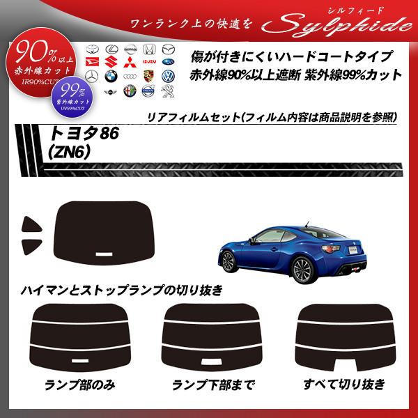 トヨタ 86 (ZN6) シルフィード カット済みカーフィルム リアセットの詳細を見る