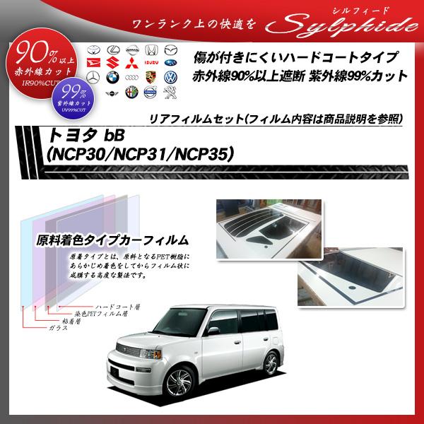 トヨタ bB (NCP30/NCP31/NCP35) シルフィード カット済みカーフィルム リアセットの詳細を見る