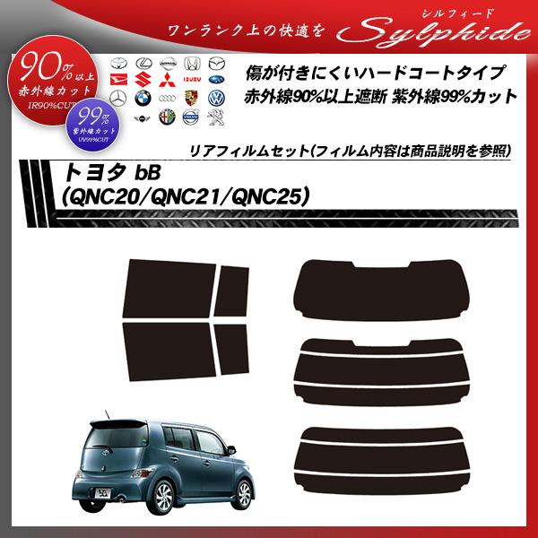 トヨタ bB (QNC20/QNC21/QNC25) シルフィード カット済みカーフィルム リアセットの詳細を見る