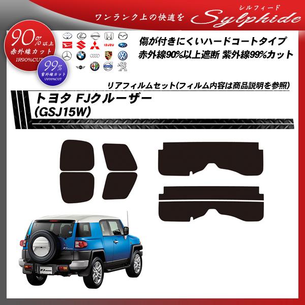 トヨタ FJクルーザー (GSJ15W) シルフィード カーフィルム カット済み UVカット リアセット スモークの詳細を見る