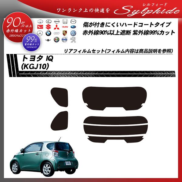 トヨタ IQ (KGJ10) シルフィード カーフィルム カット済み UVカット リアセット スモークの詳細を見る