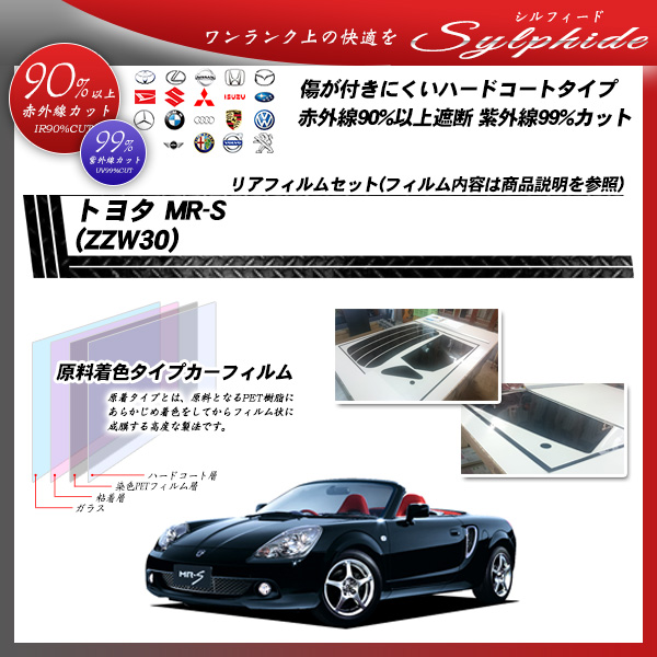 トヨタ MR-S (ZZW30) シルフィード カット済みカーフィルム リアセットの詳細を見る