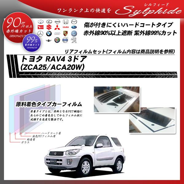 トヨタ RAV4 3ドア (ZCA25/ACA20W) シルフィード カーフィルム カット済み UVカット リアセット スモークの詳細を見る