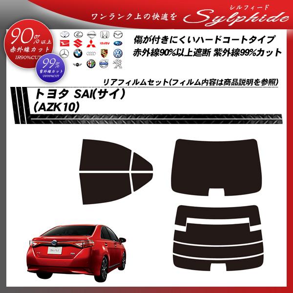 トヨタ SAI(サイ) (AZK10) シルフィード カット済みカーフィルム リアセットの詳細を見る