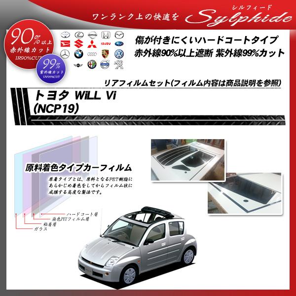 トヨタ will vi (NCP19) シルフィード カーフィルム カット済み UVカット リアセット スモークの詳細を見る