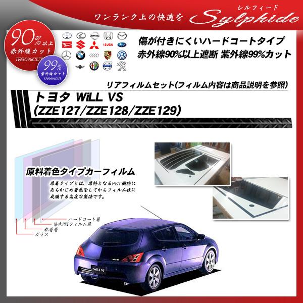 トヨタ will vs (ZZE127/ZZE128/ZZE129) シルフィード カット済みカーフィルム リアセットの詳細を見る