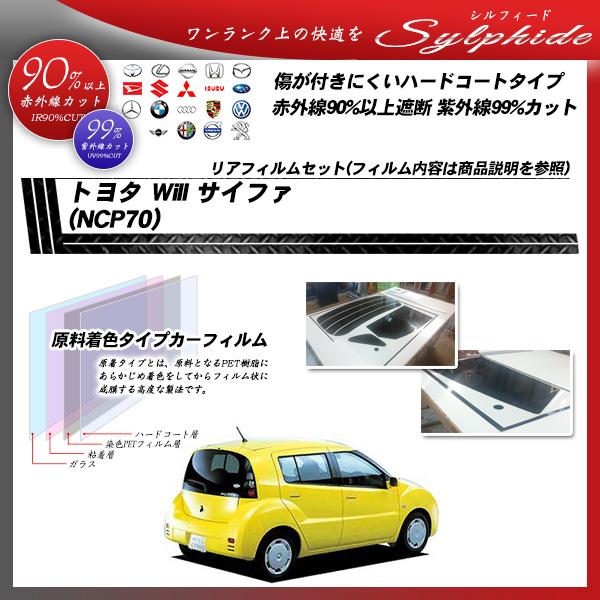 トヨタ Will サイファ (NCP70) シルフィード カット済みカーフィルム リアセットの詳細を見る