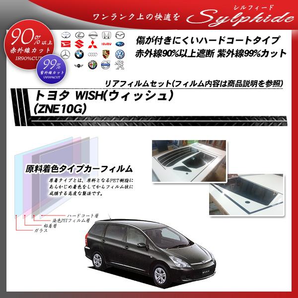 トヨタ WISH(ウィッシュ) (ZNE10G) シルフィード カット済みカーフィルム リアセットの詳細を見る