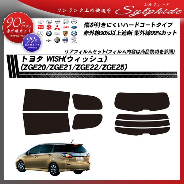 トヨタ WISH(ウィッシュ) (ZGE20/ZGE21/ZGE22/ZGE25) シルフィード カット済みカーフィルム リアセットの詳細を見る