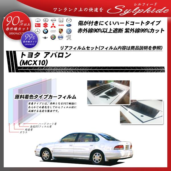 トヨタ アバロン (MCX10) シルフィード カット済みカーフィルム リアセットの詳細を見る