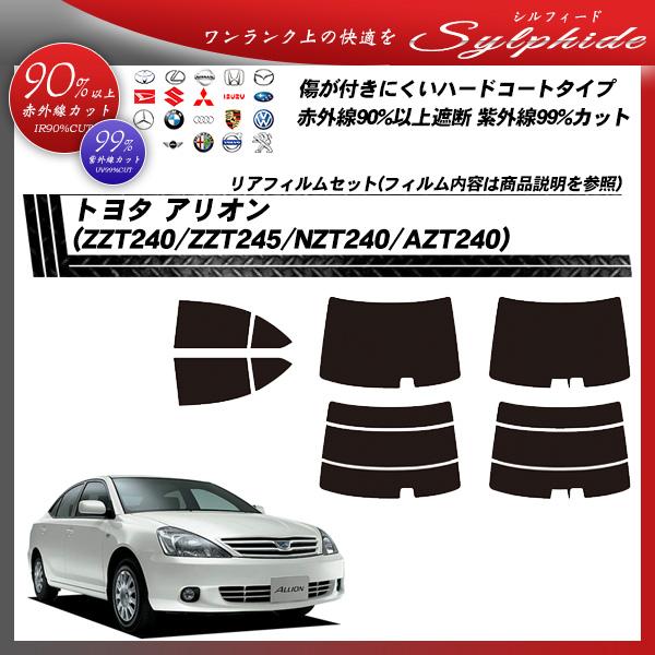 トヨタ アリオン (ZZT240/ZZT245/NZT240/AZT240) シルフィード カット済みカーフィルム リアセットの詳細を見る