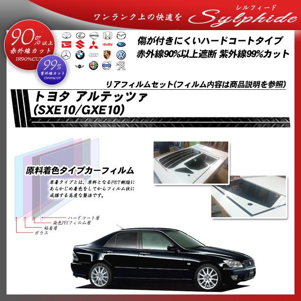 トヨタ アルテッツァ (SXE10/GXE10) シルフィード カット済みカーフィルム リアセットの詳細を見る