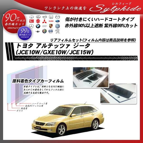 トヨタ アルテッツァ ジータ (JCE10W/GXE10W/JCE15W) シルフィード カット済みカーフィルム リアセットの詳細を見る