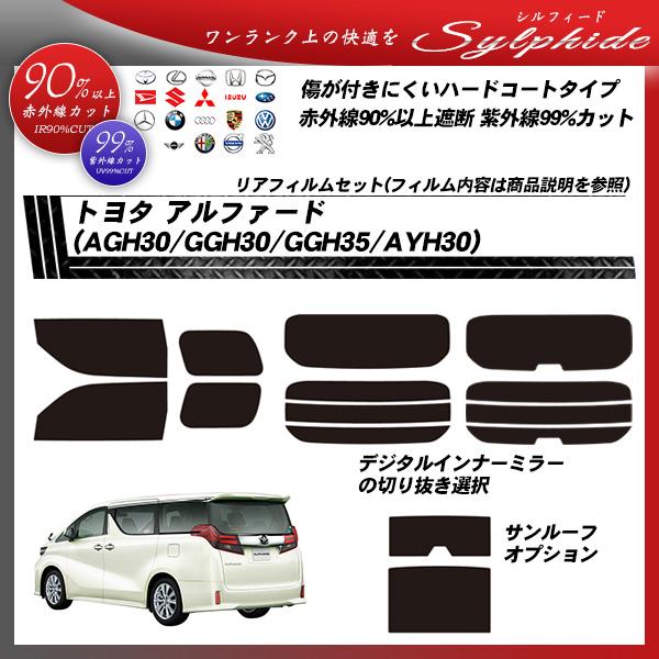 トヨタ アルファード (AGH30/GGH30/GGH35/AYH30) シルフィード サンルーフオプションあり カット済みカーフィルム リアセットの詳細を見る