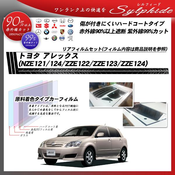 トヨタ アレックス (NZE121/124/ZZE122/ZZE123/ZZE124) シルフィード カット済みカーフィルム リアセットの詳細を見る