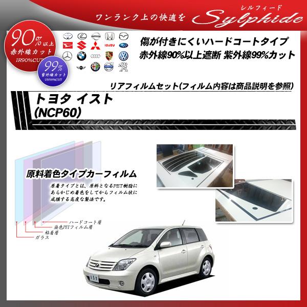 トヨタ イスト (NCP60) シルフィード カーフィルム カット済み UVカット リアセット スモークの詳細を見る
