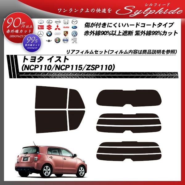 トヨタ イスト (NCP110/NCP115/ZSP110) シルフィード カット済みカーフィルム リアセットの詳細を見る