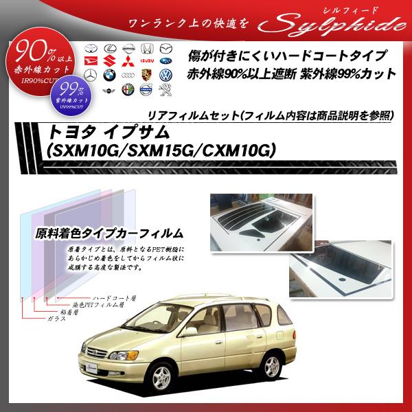 トヨタ イプサム (SXM10G/SXM15G/CXM10G) シルフィード カット済みカーフィルム リアセットの詳細を見る
